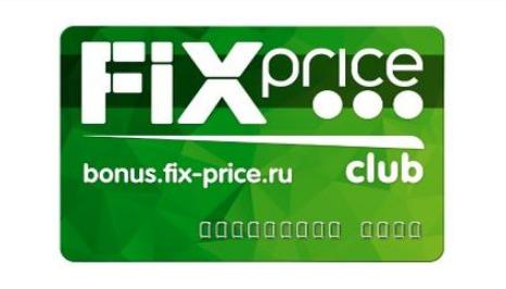 Fix price ru bonus - регистрация карты бесплатно
