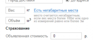 transportnaya-kompaniya-delovye-linii-rasschitat-dostavku-kalkulyator-onlayn