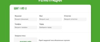 aktsiya-kitiket-kak-zaregistrirovat-chek-i-poluchit-prizy-lichnyy-kabinet