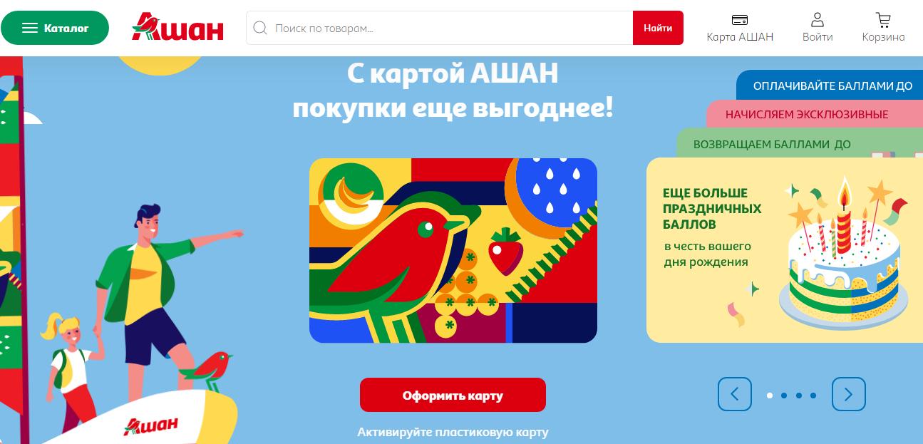 auchan-ru-registratsiya-karty-prilozhenie-moy-ashan-kak-zaregistrirovatsya-v-lichnom-kabinete