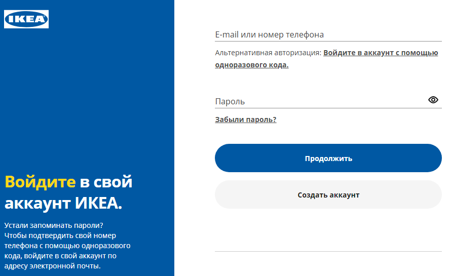 karta-ikea-femili-lichnyy-kabinet-mobilnoe-prilozhenie-kak-vypustit