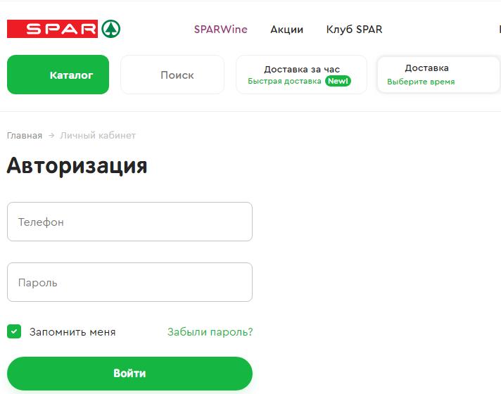 spar-karta-lichnyy-kabinet-aktivirovat-kartu-nomer-telefona-goryachey-linii-mobilnoe-prilozhenie